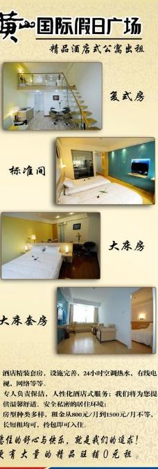 酒店x展架图片