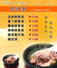 煨湯價格表圖片