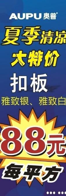 奥普x架 促销广告图片