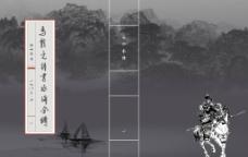 水浒传封面图片