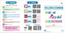 中国移动马上4G