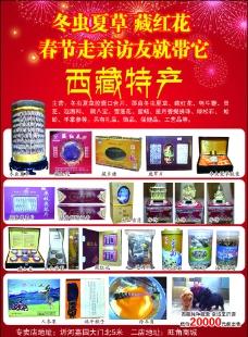 西藏特產圖片
