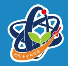 明天小小科学家标志图片