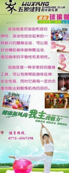 球瑜伽图片