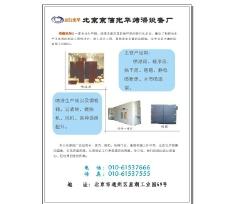 京信光华商情杂志用稿图片