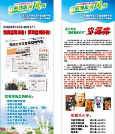 完美空调清洁剂宣传x展架图片