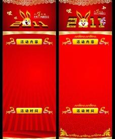 2010年新年海报 x展架(原创)图片