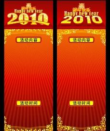 2010年新年海报 x展架 底纹图片