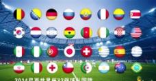 世界杯各国国旗图片