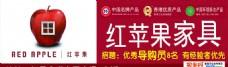 红苹果家具宣传广告