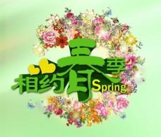 惠聚春天缤纷购物季PSD海报
