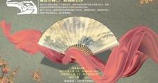 古典中国风招聘海报PSD分层