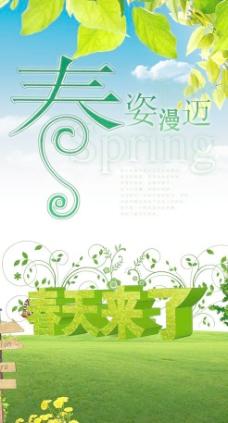 春姿漫迈春天来了PSD分层素