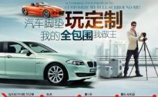 汽车装饰用品广告PSD分层素