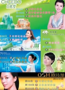品牌化妆品促销彩页PSD分层