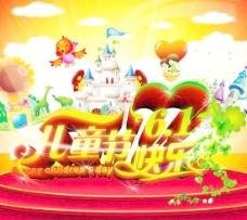 快乐城堡儿童节海报PSD图片