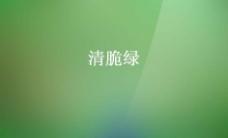 清脆绿背景PPT模板