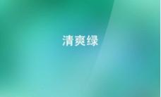 清爽绿背景PPT模板