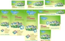 纽贝滋羊奶广告图图片
