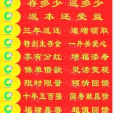 中國人壽樓梯貼圖片