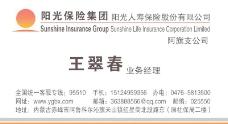 阳光保险集团名片图片