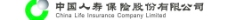 中国人寿保险股份有限公司图片