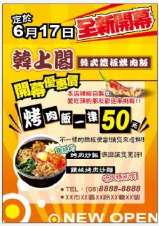 韓上閣韓式鐵板烤肉飯宣傳單