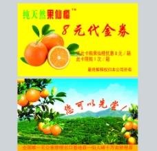 果仙橙代金券图片