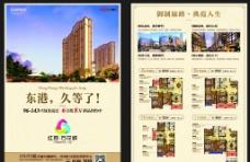 房地产DM广告图片
