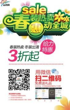 春裝熱賣廣告海報PSD素材