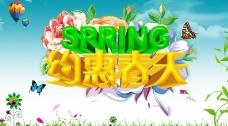 spring约惠春天海报设计PSD素材