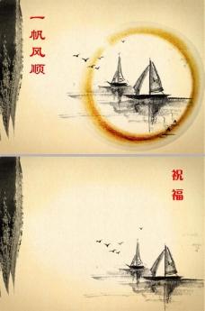 古典帆船ppt模板