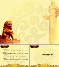 石狮子中国风ppt模板