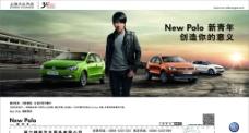 上海大眾新POLO發布會圖片
