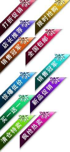 淘宝彩色角标 促销水印标签