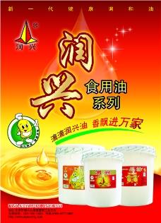 高清润兴食用油素材