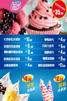 冷忺价格单图片