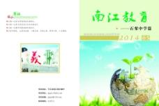 学校杂志期刊封面图片