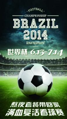 世界杯海报设计图片