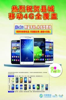 移动4G手机网络海报