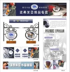 波西米亚水晶玻璃广告图片