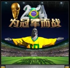 2014世界杯图片