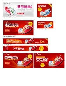淘宝电子产品广告合集图片