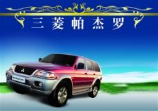 高清三菱汽车创意宣传彩页