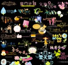儿童字体图片