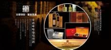 葡萄酒画册图片
