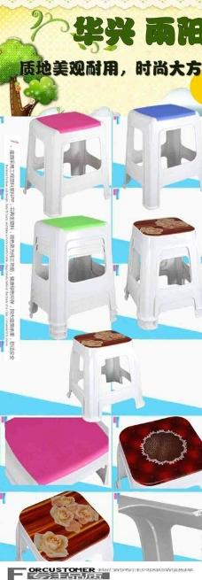 阿微 淘宝家具 椅子宣图片