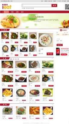 餐饮 web界面设计图片
