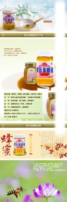 蜂蜜概略页图片