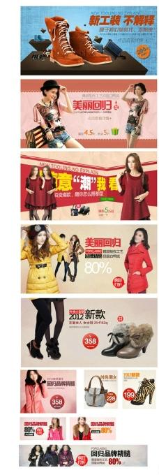 淘宝鞋包广告图片